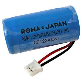 パナソニック対応 住宅用火災報知器専用 SH384552520 CR-2/3AZ 交換リチウム電池