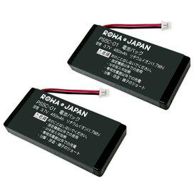 【2個セット】増量 NEC 日本電気 PS5C-01 コードレス子機用 互換充電池