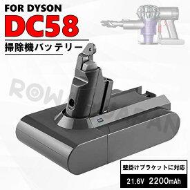 【1年保証】2200mAh ダイソン V6 互換 バッテリー DC62 DC74 DC61 HH08 SV09 SV07 掃除機 対応