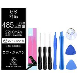 【大容量2200mAh】iphone6s 交換 バッテリー PDF説明書 工具セット付き