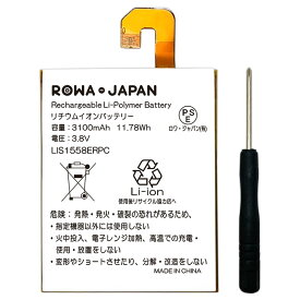 【改良版】ソニー対応 Xperia Z3 SO-01G / SOL26 / 401SO の LIS1558ERPC 互換 バッテリー
