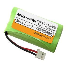 シャープ M-003 JD-M003 / パナソニック対応 BK-T406 HHR-T406 互換 コードレス子機用充電池 ニッケル水素充電池