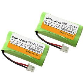 【2個セット】シャープ M-003 JD-M003 / パナソニック対応 BK-T406 HHR-T406 互換 コードレス子機用充電池 ニッケル水素充電池