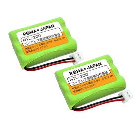 【2個セット】サンヨー NTL-200 TEL-BT200 / パナソニック対応 BK-T411 コードレス子機用 互換バッテリー 充電式ニッケル水素電池