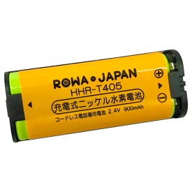 パナソニック対応 KX-FAN52 BK-T405 HHR-T405 HHR-P105 / NTT 電池パック-096 CT-デンチパック-096 互換 コードレス子機用充電池 ニッケル水素蓄電池