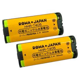 【2個セット】パナソニック対応 KX-FAN52 BK-T405 HHR-T405 HHR-P105 / NTT 電池パック-096 CT-デンチパック-096 互換 コードレス子機用充電池 ニッケル水素蓄電池