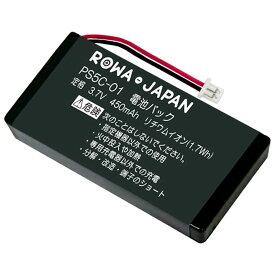 【増量】NEC 日本電気 Carrity-NS コードレス子機用 PS5C-01 互換充電池