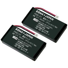 【2個セット】増量 NEC 日本電気 Carrity-NS コードレス子機用 PS5C-01 互換充電池