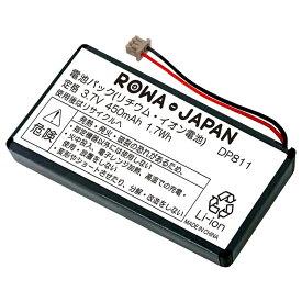 パナソニック対応 コードレス電話機用 電池パック BT10123B
