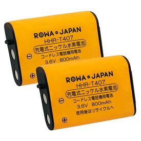 【2個セット】パナソニック対応 KX-FAN51 / HHR-T407 / BK-T407 互換 コードレス子機用充電池 ニッケル水素蓄電池