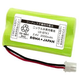 日立 HF-CL50 701 / ソニー対応 BP-T50 / キヤノン HBT200 コードレス子機用 互換充電池 ニッケル水素電池