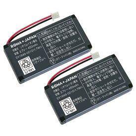 【2個セット】NEC 日本電気 EX1649-0010 コードレス子機用 互換充電池
