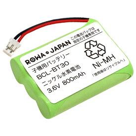 Brother ブラザー BCL-BT30 コードレス子機用 互換充電池 ニッケル水素電池