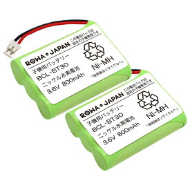 【2個セット】Brother ブラザー BCL-BT30 コードレス子機用 互換充電池 ニッケル水素電池