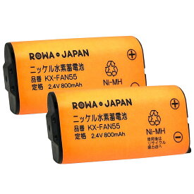 【2個セット】パナソニック対応 KX-FAN55 / BK-T409 互換 コードレス子機用充電池 ニッケル水素蓄電池