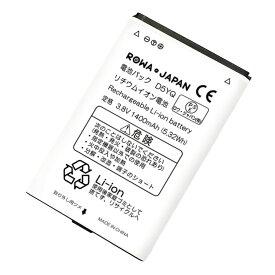docomo NTTドコモ SH-06G / ソフトバンク 501SH 互換 バッテリー
