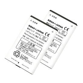 【2個セット】docomo NTTドコモ SH-06G / ソフトバンク 501SH 互換 バッテリー