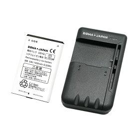 【充電器セット】docomo NTTドコモ SH-06G / ソフトバンク 501SH 互換 バッテリー