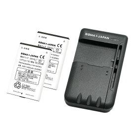 【充電器と電池2個】docomo NTTドコモ SH-06G / ソフトバンク 501SH 互換 バッテリー