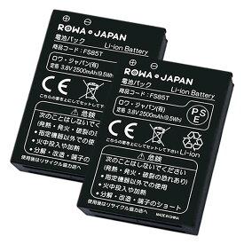 【2個セット】ソフトバンク / Y!mobile / Pocket WiFi 502HW 501HW の HWBBJ1 / HWBBK1 / HWBBN1 互換 電池パック