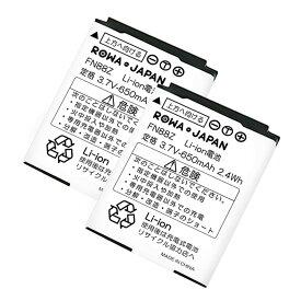 【2個セット】JRC 日本無線 / Y!mobile ワイモバイル WX330J WX01J の NBB-9650 互換 バッテリー
