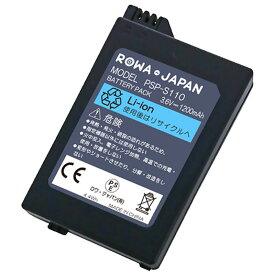 【1200mAh】PSP-2000/PSP-3000用 互換 バッテリーパック ロワジャパン PSP-S110電池