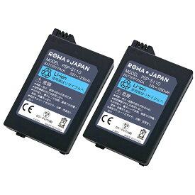【2個セット】PSP-2000/PSP-3000用 互換 バッテリーパック ロワジャパン PSP-S110電池 1200mAh