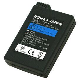 ソニー対応 PSP-1000 シリーズ 専用 バッテリーパック PSP-110