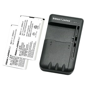 【充電器と電池2個】ソフトバンク ZEBAU1 / Y!mobile PBD14LPZ10 ZEBBA1 互換 電池パック ロワジャパンPSEマーク付