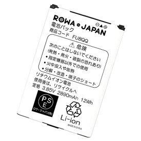 UQコミュニケーションズ Speed Wi-Fi NEXT WX03 互換 バッテリー NAD33UAA