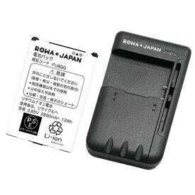 【充電器セット】UQコミュニケーションズ Speed Wi-Fi NEXT WX03 互換 バッテリー NAD33UAA