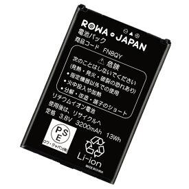 UQコミュニケーションズ Speed Wi-Fi NEXT WX04 / WX05 互換 電池パック NAD34UAA
