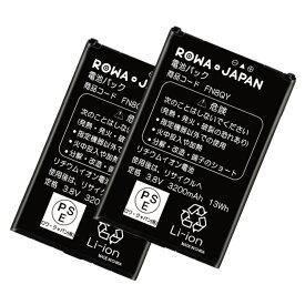 【2個セット】UQコミュニケーションズ Speed Wi-Fi NEXT WX04 / WX05 互換 電池パック NAD34UAA