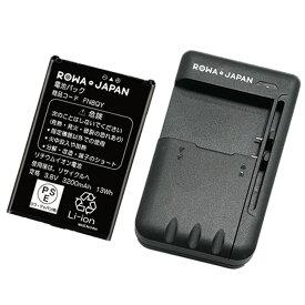 【充電器セット】UQコミュニケーションズ Speed Wi-Fi NEXT WX04 / WX05 互換 電池パック NAD34UAA