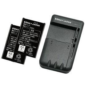 【充電器と電池2個】UQコミュニケーションズ Speed Wi-Fi NEXT WX04 / WX05 互換 電池パック NAD34UAA
