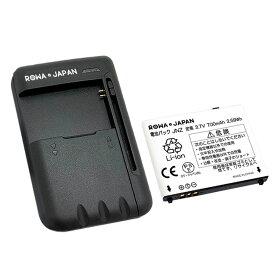 【充電器セット】docomo NTTドコモ P20 互換 電池パック
