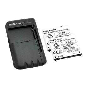 【充電器と電池2個】docomo NTTドコモ P20 互換 電池パック
