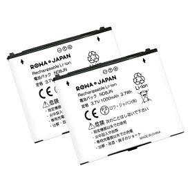 【2個セット】docomo NTTドコモ P32 P31 互換 電池パック P-01H P-01G 対応