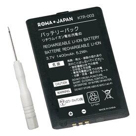 【1500mAh】任天堂 ニンテンドー New 3DS [KTR-001/KTR-003] 互換 バッテリー