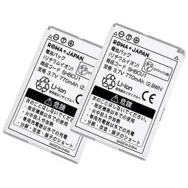 【2個セット】SoftBank ソフトバンク 202SH 互換バッテリー SHBCU1 携帯 ガラケー 電池パック