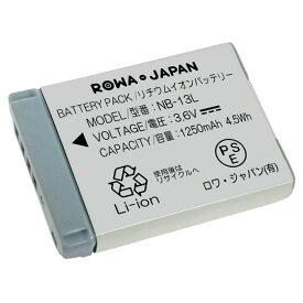 CANON キャノン NB-13L 互換 バッテリー