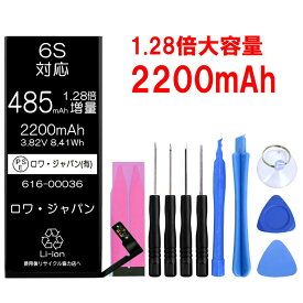 【PSE認証済み】iphone6s バッテリー 高品質 交換 PDF説明書 工具付き 国内市場向け
