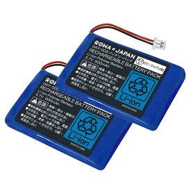 【2個セット】任天堂 ゲームボーイミクロ [OXY-001/OXY-003] 互換 バッテリー
