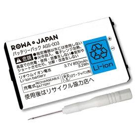 【850mAh】任天堂 ニンテンドー GBA ゲームボーイアドバンスSP専用 互換用バッテリーパック AGS-003