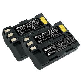 【2個セット】NIKON ニコン EN-EL3e 互換 バッテリー