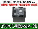 ●定形外送料無料●【全機種 純正充電器 残量表示 全対応】『CANON/キャノン』IVIS HF BP-827 互換 バッテリー【ロワ…