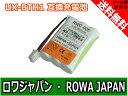 ロワジャパン シャープ コードレス バッテリー