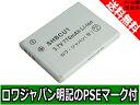 ●2号店進出●『SoftBank/ソフトバンク』SHBCU1 互換 バッテリー 【ロワジャパン社名明記のPSEマーク付】