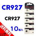 ●定形外送料無料●【10個入】CR927 コイン形 リチウム 電池