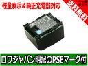 ロワジャパン キヤノン バッテリ